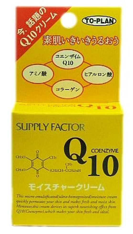 ペチュランスしかし曲げるトプラン Q10モイスチャークリーム30g