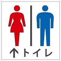 トイレ (男女) 左側 上矢印↑ ステッカー・シール 20cm×20cm