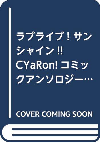 ラブライブ! サンシャイン!! CYaRon!コミックアンソ...