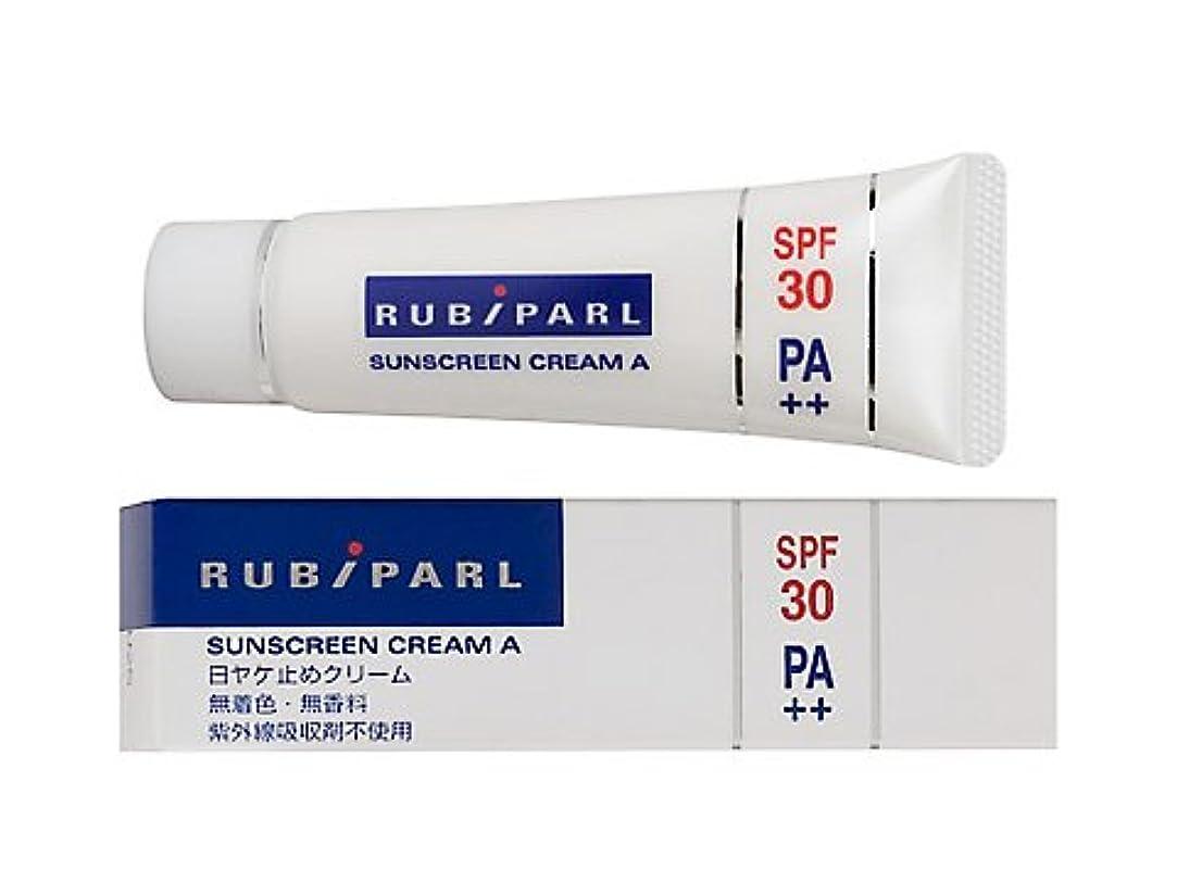 麻痺子犬色合いルビパール サンスクリーンクリームA 15g (ミニ) 日ヤケ止めクリーム SPF30?PA++
