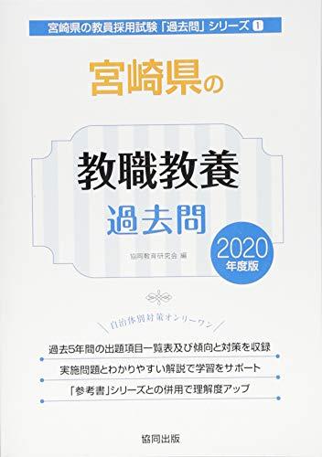 宮崎県の教職教養過去問 2020年度版 (宮崎県の教員採用試験「過去問」シリーズ)