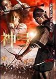 神弓-KAMIYUMI- [DVD]
