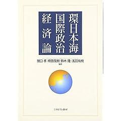 環日本海国際政治経済論