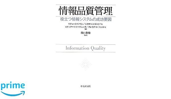 情報品質管理―役立つ情報システ...