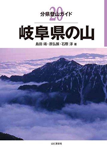 分県登山ガイド 20 岐阜県の山