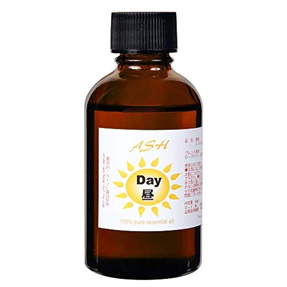 免除繁栄する十一ASH Day(昼用)エッセンシャルオイルブレンド50ml【ローズマリー+レモン】