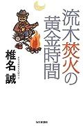 椎名誠『流木焚火の黄金時間 ナマコのからえばり7』の表紙画像