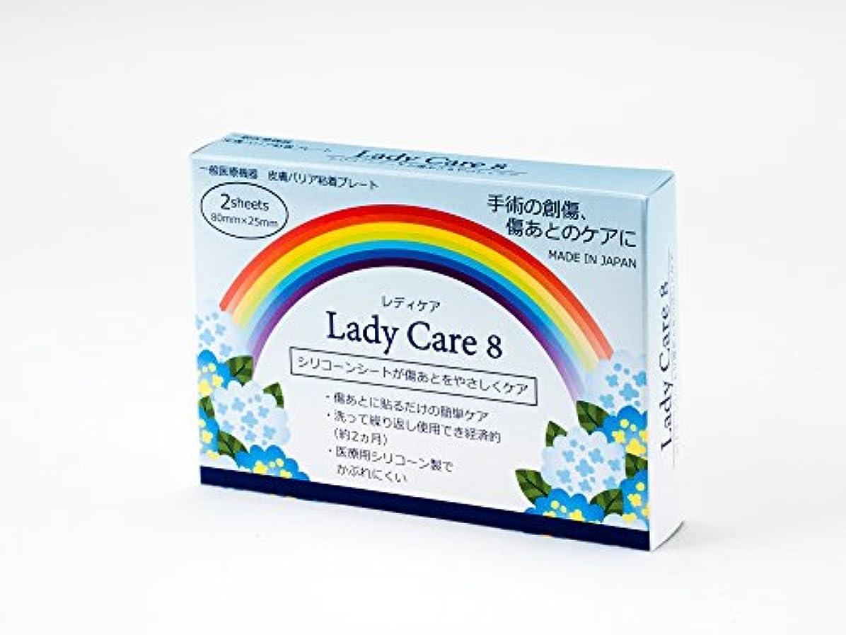 滑りやすい比較的日の出ギネマム Lady Care8 レディケア8 【8cm×2.5cm】 2枚入り 術後