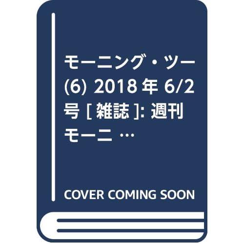モーニング・ツー(6) 2018年 6/2 号 [雑誌]: 週刊 モーニング 増刊