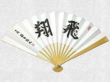 将棋扇子 藤井聡太七段 揮毫「飛翔」