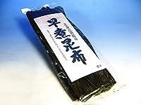 北海道産 釧路 早煮昆布