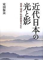 近代日本の光と影―慈善・博愛・社会事業をよむ (関西学院大学研究叢書)