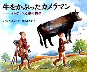 牛をかぶったカメラマン—キーアトン兄弟の物語