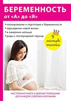 """Беременность от """"А"""" до """"Я"""" (Родители и дети)"""