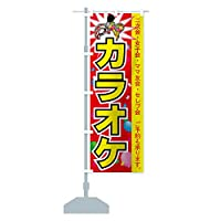 カラオケ のぼり旗 サイズ選べます(ハーフ30x90cm 左チチ)