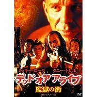雑貨・ホビー・インテリア CD・DVD・Blu-ray DVD デッド オア アライブ 監獄の街 DVD -ak [簡易パッケージ品]