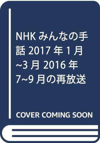 NHK みんなの手話 2017年1月~3月 2016年7~9月の再放送 (NHKシリーズ)の詳細を見る