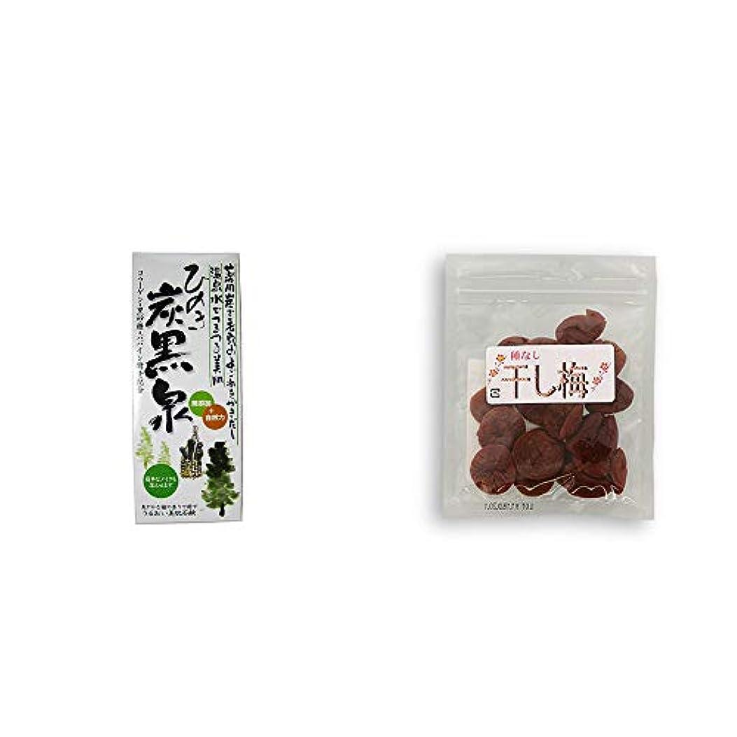 安価なチップ魅力的[2点セット] ひのき炭黒泉 箱入り(75g×3)?種なし干し梅(90g)