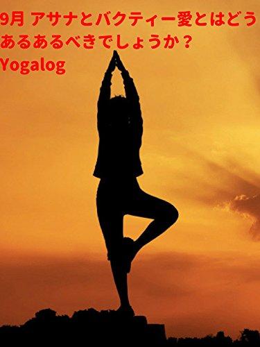 9月 アサナとバクティー愛とはどうあるあるべきでしょうか? Yogalog