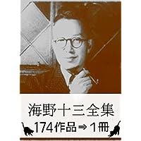 『海野十三全集・174作品⇒1冊』【さし絵・図解つき】
