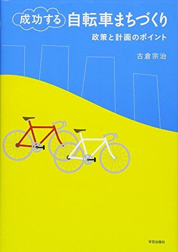成功する自転車まちづくり―政策と計画のポイントの詳細を見る