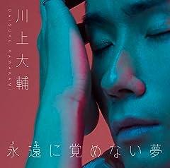 川上大輔「永遠に覚めない夢」のジャケット画像