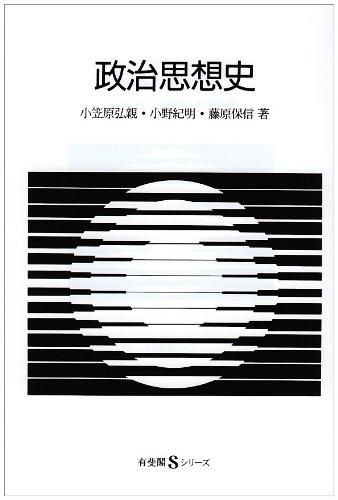 政治思想史 (有斐閣Sシリーズ)の詳細を見る