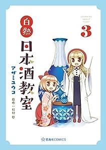 白熱日本酒教室 3巻 表紙画像