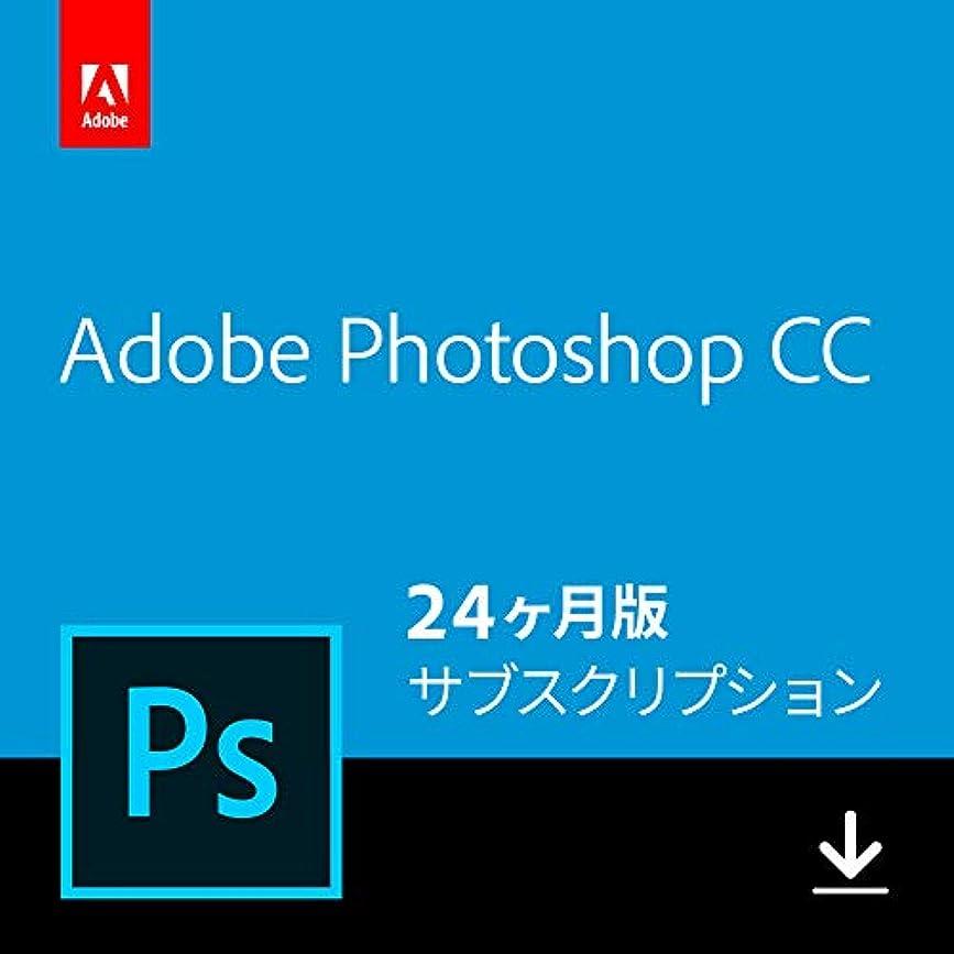 プラグ前部キャラクターAdobe Photoshop CC|24か月版|オンラインコード版