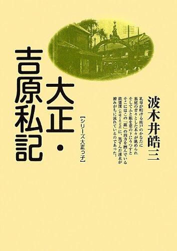 大正・吉原私記 (シリーズ大正っ子)