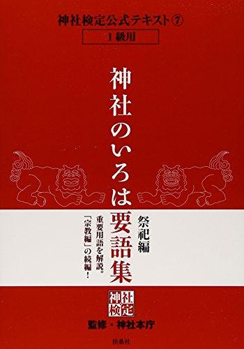 神社検定公式テキスト⑦『神社のいろは要語集 祭祀編』