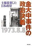 金大中事件の政治決着―主権放棄した日本政府