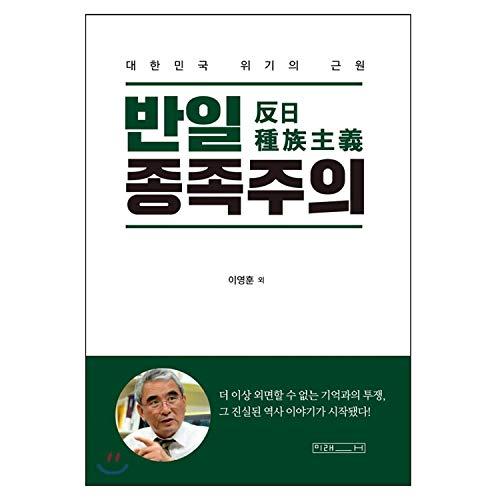 反日種族主義(大韓民国の危機の根源)韓国書籍 これ以上、無視できない記憶との闘い、 その歴史についての明快な答え [並行輸入品]