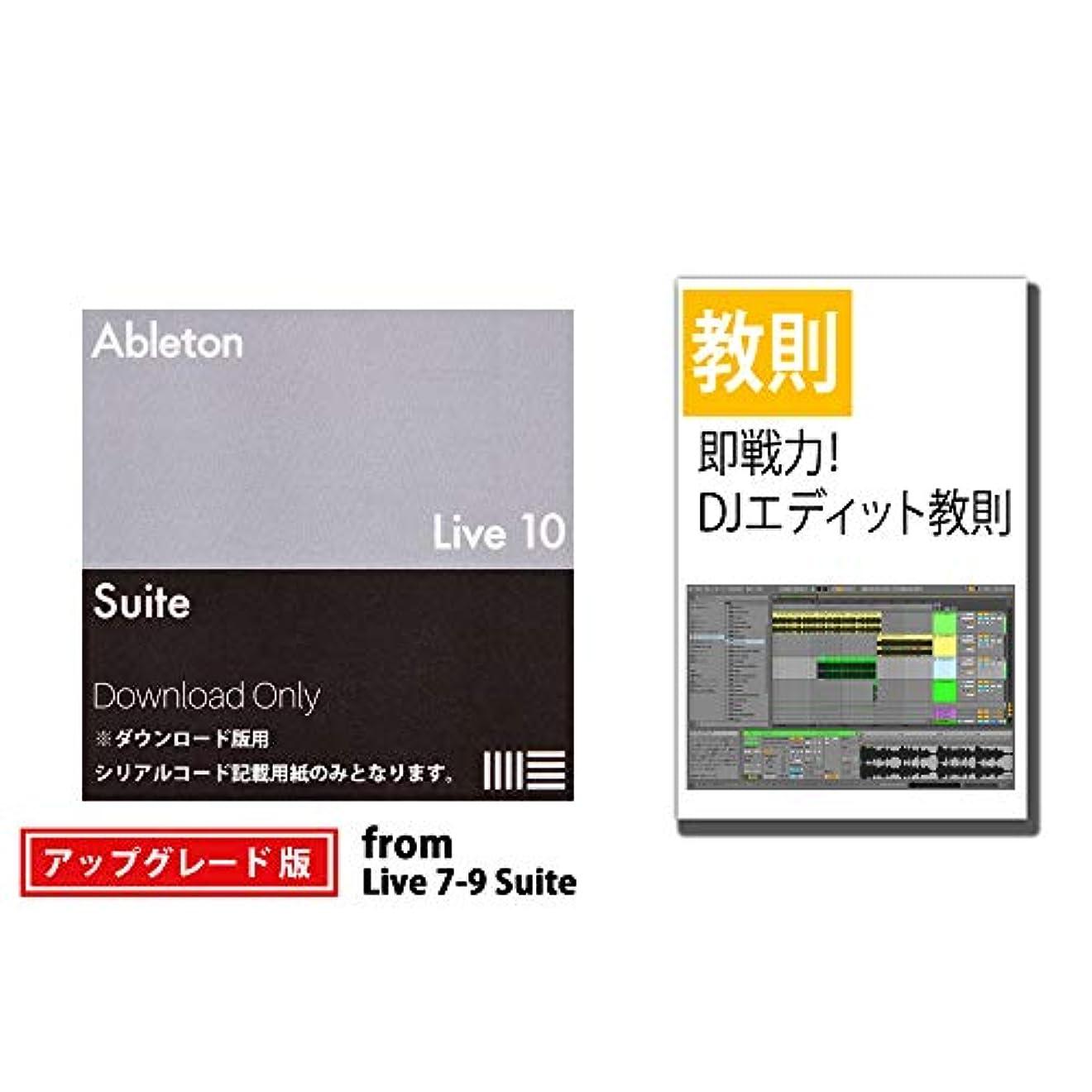 維持ポインタエリート【1大特典】Ableton Live10 Suite from Live7-9 Suite 楽曲制作ソフト【ダウンロード版】+ DJエディット教則