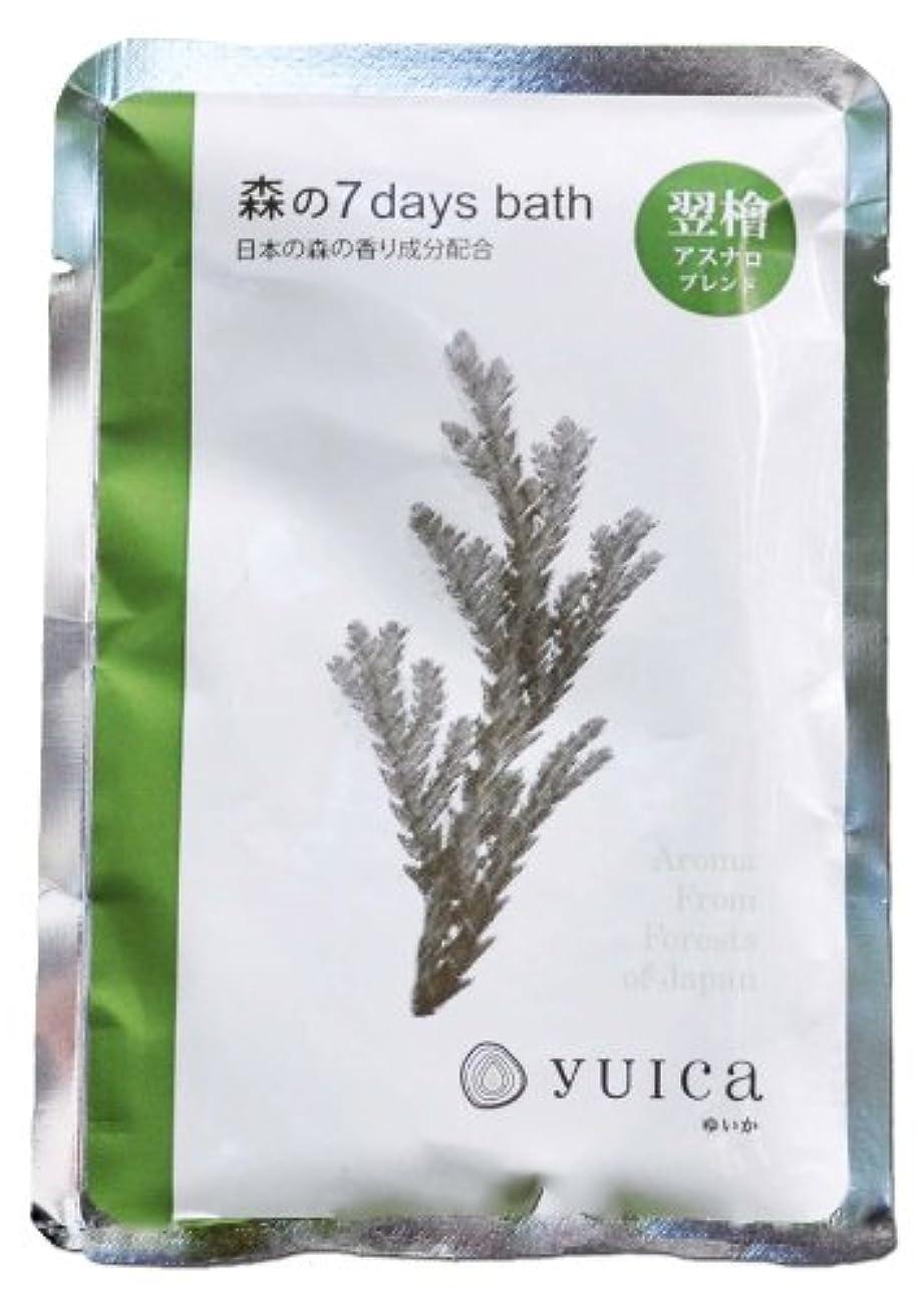 タンパク質裁判官トロイの木馬yuica 森の7 days bath(入浴パウダー) アスナロの香り 60g