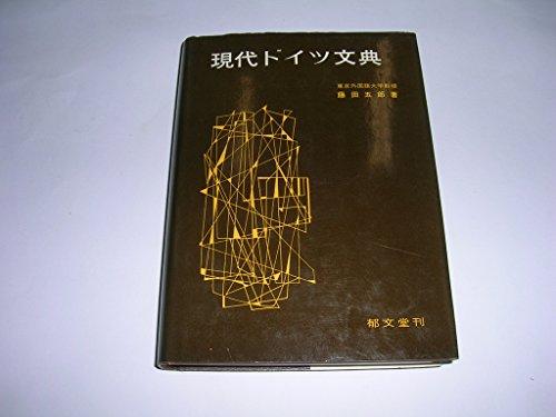 現代ドイツ文典