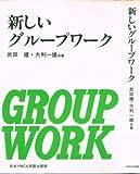 新しいグループワーク
