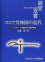 ココア共和国の近代―コートジボワールの結社史と統合的革命 (研究双書)