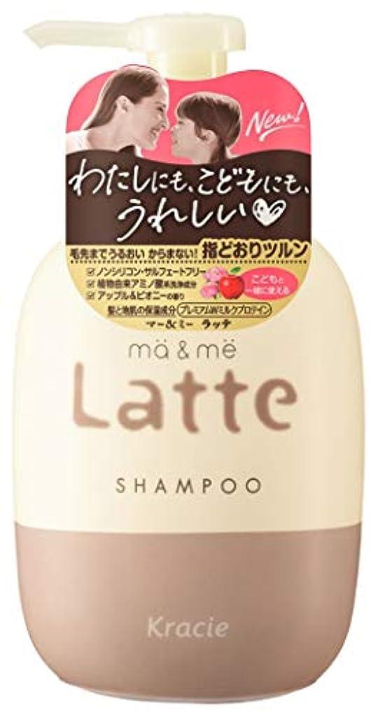マー&ミーLatte シャンプーポンプ490mL プレミアムWミルクプロテイン配合(アップル&ピオニーの香り)