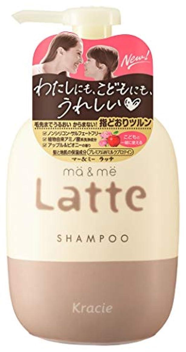 踏みつけ肘コンサートマー&ミーLatte シャンプーポンプ490mL プレミアムWミルクプロテイン配合(アップル&ピオニーの香り)