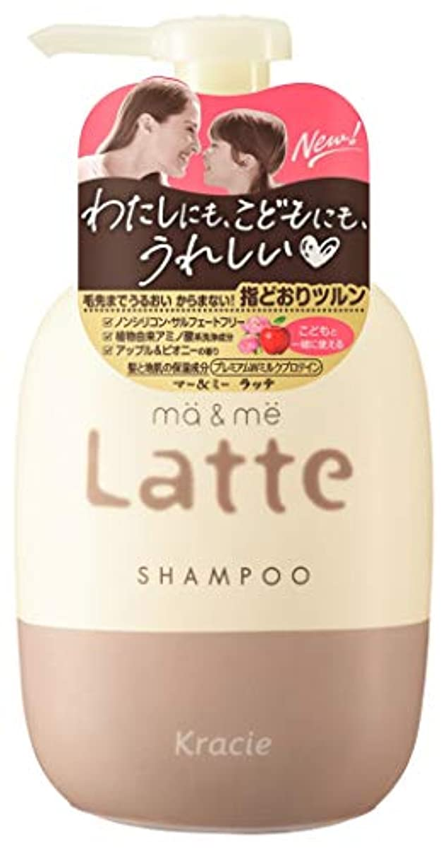 ファシズムシーン悪質なマー&ミーLatte シャンプーポンプ490mL プレミアムWミルクプロテイン配合(アップル&ピオニーの香り)