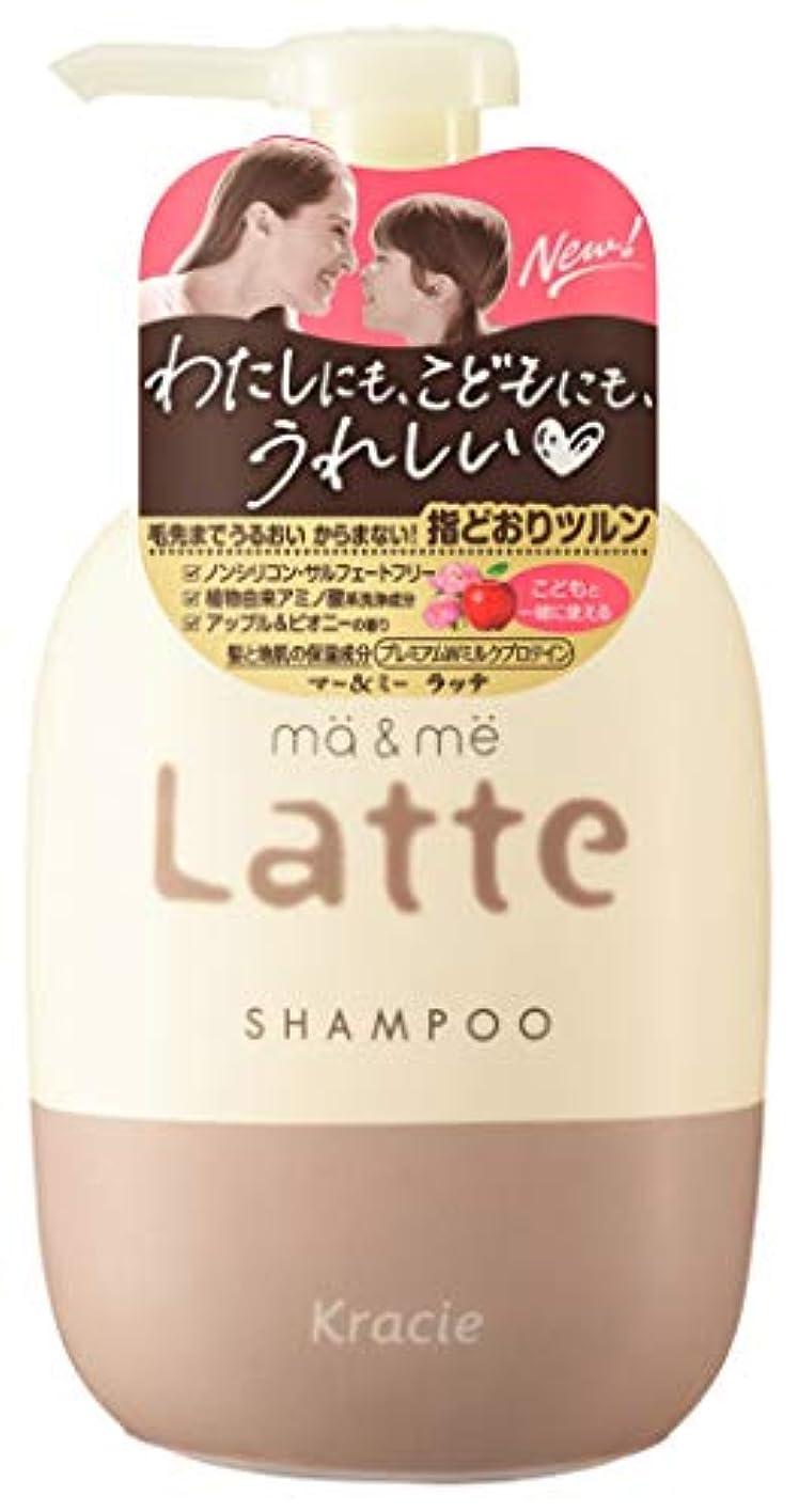 スナッチ枯れる光マー&ミーLatte シャンプーポンプ490mL プレミアムWミルクプロテイン配合(アップル&ピオニーの香り)