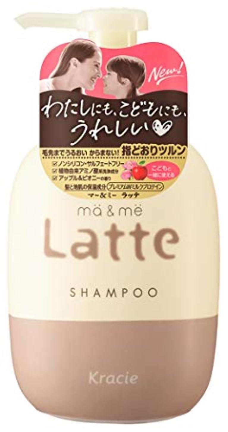 適度な補正生理マー&ミーLatte シャンプーポンプ490mL プレミアムWミルクプロテイン配合(アップル&ピオニーの香り)