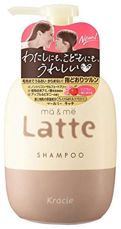 ゲインセイトリムモスマー&ミーLatte シャンプーポンプ490mL プレミアムWミルクプロテイン配合(アップル&ピオニーの香り)