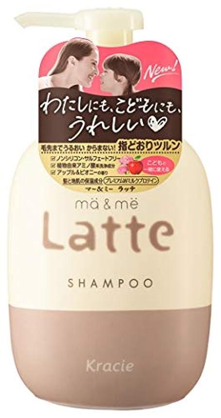 ぜいたく心理的積分マー&ミーLatte シャンプーポンプ490mL プレミアムWミルクプロテイン配合(アップル&ピオニーの香り)