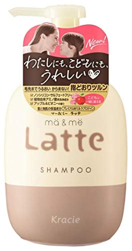 女性パートナー電気陽性マー&ミーLatte シャンプーポンプ490mL プレミアムWミルクプロテイン配合(アップル&ピオニーの香り)