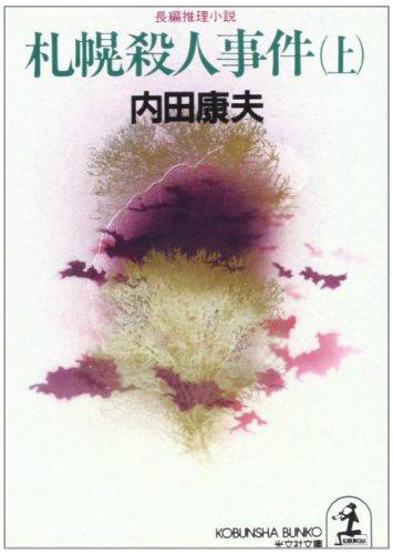 札幌殺人事件〈上〉 (光文社文庫)の詳細を見る