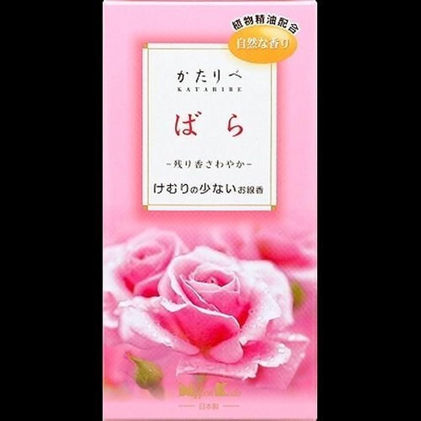 脆い物語カフェテリア【まとめ買い】かたりべ ばら バラ詰 ×2セット
