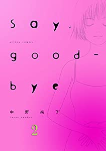 Say,good-bye 2巻 表紙画像