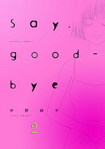 Say,good-bye : 2 (アクションコミックス)